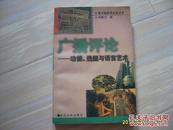 《广播评论》功能,选题与语言艺术,1997年1版1印