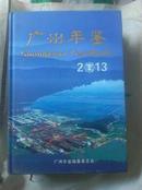 广州年鉴2013(含光碟)