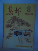 集邮1990  8