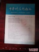 中华妇产科杂志1980年3期第15卷3期