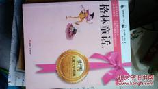 世界儿童文学经典:格林童话(彩图注音版)(套装共3册)