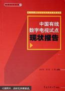 中国有线数字电视试点现状报告
