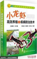 小龙虾养殖技术书 小龙虾养殖资料 小龙虾高效养殖与疾病防治技术