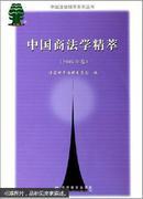 【正版稀缺书】中国商法学精萃(2005年卷)