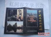 老地图册:中国旅游地图册(1987年版)