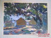 当代画家 徐放 1978年绘水粉画一幅 24*18厘米