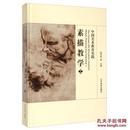 中国美术教育实践:素描教学(2)[The Chinese Art Education Pr