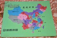 中国地图拼图   益智拼图  我爱中华 (儿童智力开发)