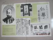 20   戊戌变法      挂图
