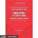 《国际贸易》学习指导与习题集