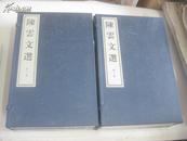 陈云文选 第2-3卷 2函12册 16开线装 1995年人民社版 品较好