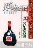 中华 养生药酒