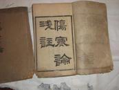 中医典籍《伤寒论浅注》6卷3册/全套【光绪27年】仅存2册4卷【1-4卷】