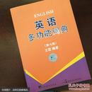 英语多功能词典  第7版