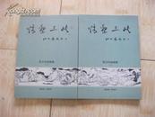 情系三峡 李汉中线描稿[ 一 幅 宽 508厘米长30厘米.[二 幅宽210厘米长30厘米] 画家签名本
