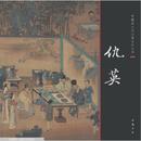 中国画大师经典系列丛书. 仇英