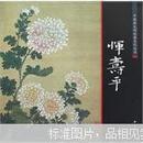 中国画大师经典系列丛书. 恽寿平