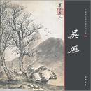 中国画大师经典系列丛书. 吴历
