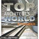 世界顶级建筑师
