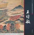 中国画大师经典系列丛书. 王时敏