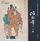 中国画大师经典系列丛书. 任伯年人物