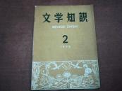 文学知识-1958年(第2期)
