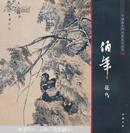中国画大师经典系列丛书. 任伯年花鸟