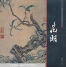 中国画大师经典系列丛书. 文征明