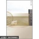中国古代史. 下册