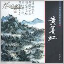 中国画大师经典系列丛书. 黄宾虹