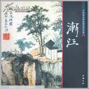 中国画大师经典系列丛书. 渐江