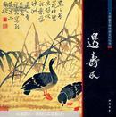 中国画大师经典系列丛书. 边寿民
