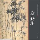 中国画大师经典系列丛书. 郑板桥