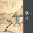中国画大师经典系列丛书. 罗聘