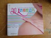 美人抗衰枕边书-让美丽永续的10大健康策略