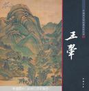 中国画大师经典系列丛书. 王翚