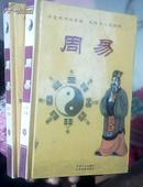 正版 周易 (1、2册)丁华民 每册10元