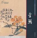 中国画大师经典系列丛书. 李鱓