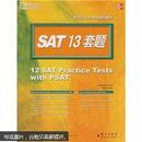 新东方·SAT考试辅导教材:SAT 13套题
