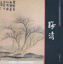 中国画大师经典系列丛书. 梅清