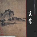 中国画大师经典系列丛书. 王蒙