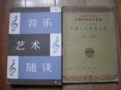 中国科学史料丛书·古代之部:中国古代数学史料