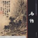 中国画大师经典系列丛书. 石溪