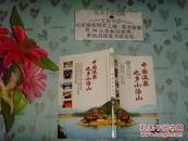 新昌平山水记 第五辑 古迹游》文泉旅游类41205-8,正版现货