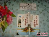 新昌平山水记 第二辑 诗人眼中的昌平旅游》文泉旅游类41205-8,正版现货