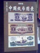 中国纸币图录   正版图书  图片清晰,纸质优良。修正版。仅印980册。