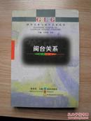 国共关系与两岸关系丛书:闽台关系