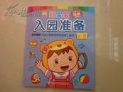 好宝宝入园准备——紧扣最新《幼儿园教育指导纲要》编写(2--3岁宝宝适用)