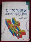 不平等的发展:论边陲资本主义的社会形构(当代思潮系列丛书)