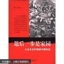 退后一步是家园:从日本史料揭秘中国抗战